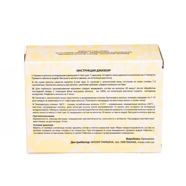 смотреть фото Кератиновое выпрямление Иноар Джихэир: на 1 раз, 3х50 мл