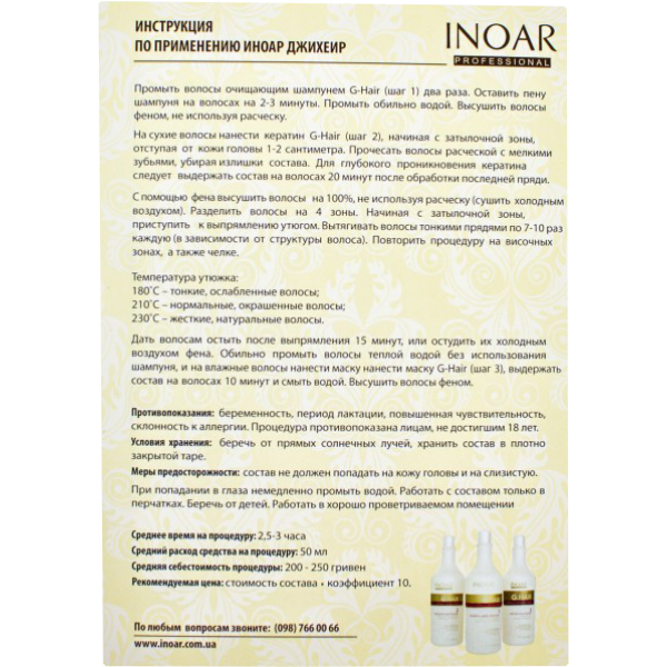 смотреть фото Кератиновое выпрямление Иноар Джихэир, набор 3х200 мл