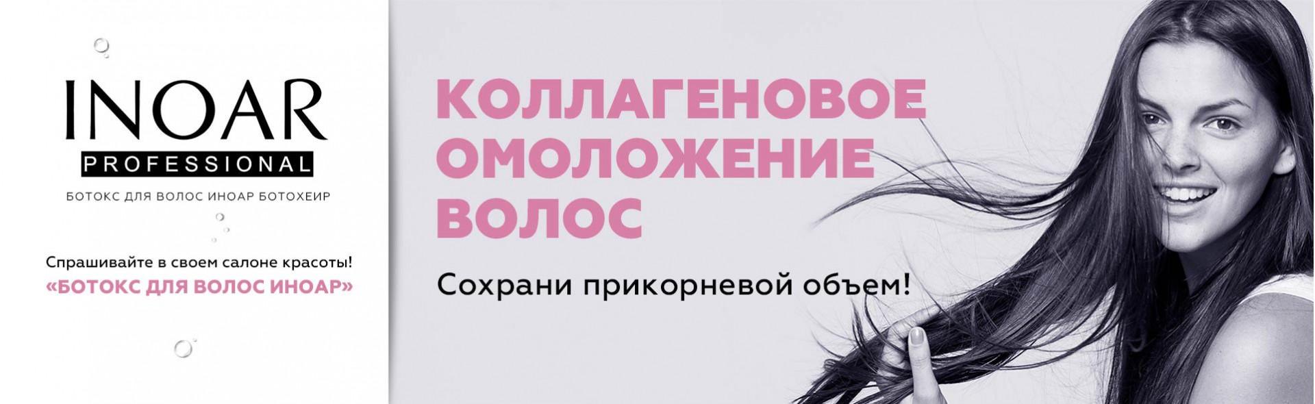 Botohair Keratine Slide 2 Inoar Ukraine